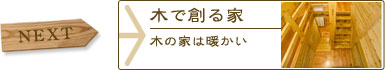 NEXT 木で創る家